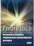 Priore loco. Актуальные вопросы современного философского дискурса