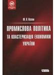 Промислова політика та кластеризація економіки України