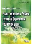 Розвиток регіонів України в умовах формування економіки знань