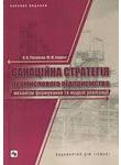 Санаційна стратегія промислового підприємства: механізм формування та моделі реа