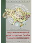 Соціально-економічний розвиток регіонів України та модернізація їх устрою