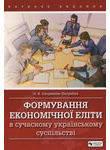 Формування економічної еліти в сучасному українському суспільстві