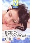 Все о здоровом сне