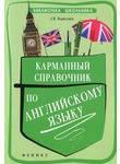 Карманный справочник по английскому языку