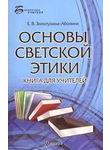Основы светской этики. Книга для учителей