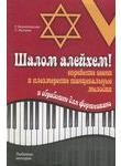 Шалом алейхем! Еврейские песни и клезмерские танцевальные мелодии в обработке дл