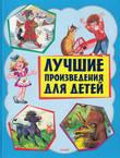 Лучшие произведения для детей. 1-4 года