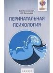 Перинатальная психология. Психология материнства и родительства