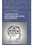 Психология для медицинских колледжей