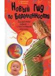 Новый гид по беременности. Здоровая мама - счастливый малыш