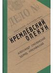 Кремлевский опекун