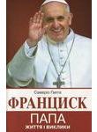Франциск Папа. Життя і виклики