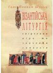 Візантійська літургія
