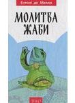 Молитва жаби