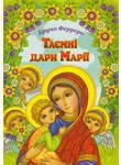 Таємні дари Марії