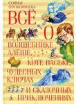 Все о волшебнике Алеше, коте Ваське, чудесных ключах и сказочных приключениях
