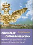 Російське самодержавство та суспільно-культурне життя в Україні на початку XX ст