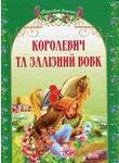 Королевич та залізний вовк. Українські народні казки
