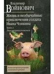 Жизнь и необычайные приключения солдата Ивана Чонкина. Книга 1. Лицо неприкоснов