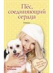 Пёс, соединяющий сердца