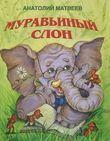 Муравьиный слон