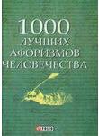 1000 лучших афоризмов человечества