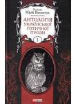 Антологія української готичної прози. У 2 томах. Том 1
