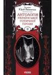 Антологія української готичної прози. У 2 томах. Том 2