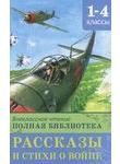 Внеклассное чтение. Полная библиотека. 1-4 классы. Рассказы и стихи о войне