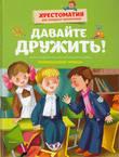 Давайте дружить! Внеклассное чтение
