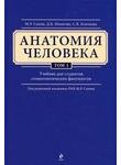 Анатомия человека. Учебник для студентов стоматологических факультетов. В 3 тома