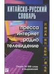 Китайско-русский слов. Пресса, интернет, радио,ТВ