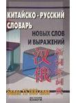 Китайско-русский словарь новых слов и выражений