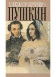 А. С. Пушкин. Письма жене
