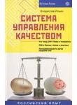 Система управления качеством. Российский опыт
