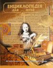Енциклопедія для дітей. Том 15. Всесвітня література. Частина 1. Від зародження