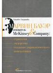 Марвин Бауэр, основатель McKinsey & Company. Стратегия, лидерство, создание упра