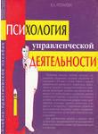 Психология управленческой деятельности. Учебно-практическое пособие