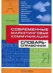 Современные маркетинговые коммуникации. Словарь-справочник