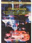 Справочник по эксплуатации электроустановок промышленных предприятий