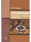 Справочник работника газового хозяйства