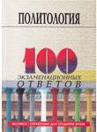 Политология. 100 экзаменационных ответов. Экспресс-справочник для студентов вузо