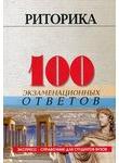 Риторика. 100 экзаменационных ответов