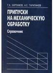 Припуски на механическую обработку. Справочник.