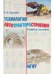 Технология автотракторостроения. Учебное пособие