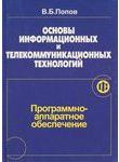 Основы информационных и телекоммуникационных технологий. Программно-аппаратное о
