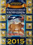 Астрологический календарь на 2015 год. Настенный