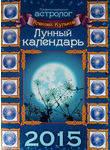 Лунный календарь на 2015 год. Настенный