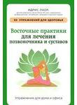 Восточные практики для лечения позвоночника и суставов: упражнения для дома и оф