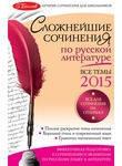 Сложнейшие сочинения по русской литературе. Все темы 2015